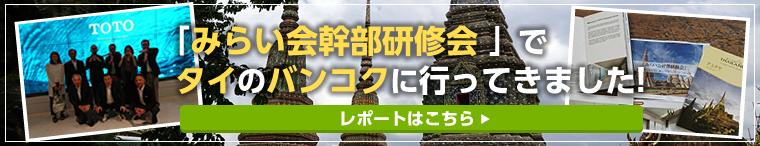 橋本総業㈱様の「みらい会幹部研修会 」でタイのバンコクに行ってきました!