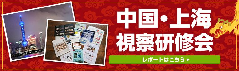 中国・上海視察研修会