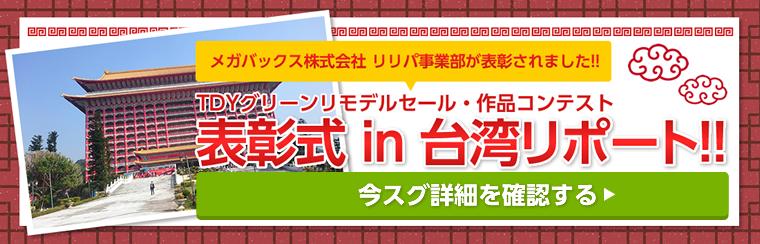 TDYグリーンリモデルセール・作品コンテスト表彰式 in 台湾