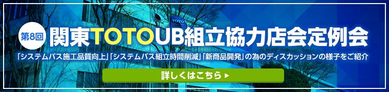 第8回 関東TOTOUB組立協力店会定例会