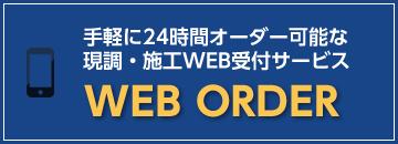 オンライン現調・施工サービス iMEGAVAX ご利用ガイド