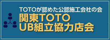 関東TOTOUB組立協力店会 TOTOが認めた公認施工会社の会