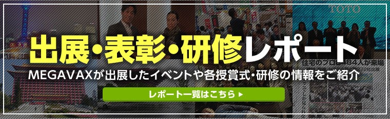 出展・表彰・研修レポート!