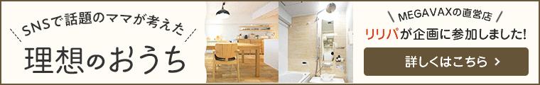 楽天の企画「理想のおうち」にMEGAVAXの直営店リリパが企画に参加しました!