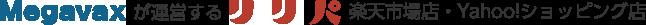 Megavaxが運営するリリパ楽天市場店・Yahooショッピング店