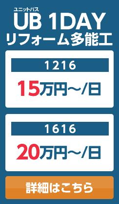 ユニットバス1DAYリフォーム多能工