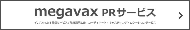 megavax PRサービス