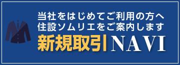 はじめて現調・工事の依頼をされる方へ 新規取引NAVI