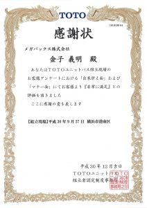 感謝状12月 金子さん