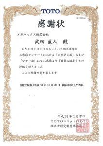 感謝状1月 武田さん