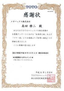 感謝状1月 高田さん(1)