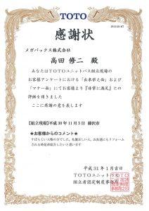感謝状1月 高田さん(2)