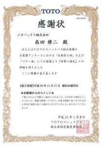 感謝状1月 高田さん(3)