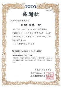 感謝状1月 坂田さん