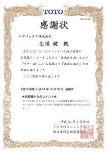 感謝状1月 生須さん