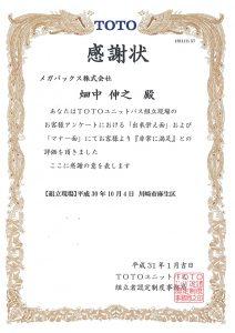 感謝状1月 畑中さん(2)