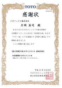 感謝状2月 片岡さん(2)