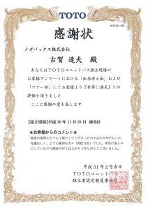 感謝状2月 古賀さん(1)