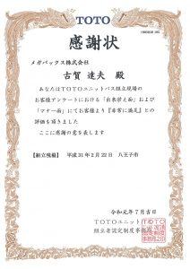 感謝状2月 古賀さん(2)
