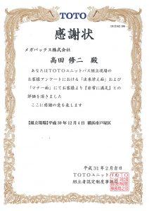 感謝状2月 高田さん(1)