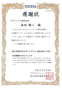 感謝状2月 高田さん(2)
