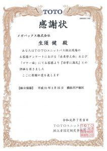 感謝状2月 生須さん