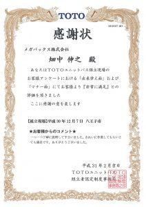 感謝状2月 畑中さん(2)