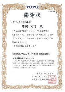 感謝状2月 片岡さん(1)
