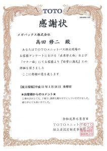 感謝状3月 高田さん