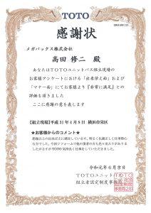感謝状4月 高田さん