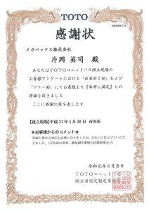 感謝状4月 片岡さん(1)