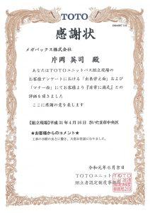 感謝状4月 片岡さん(2)