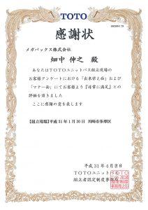 感謝状5月 畑中さん(4)