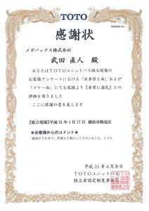 感謝状5月 武田さん