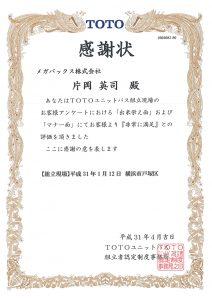 感謝状5月 片岡さん(1)