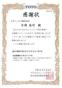 感謝状5月 片岡さん(2)