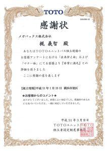 感謝状5月 梶さん(1)