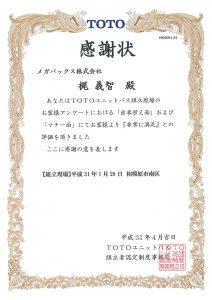 感謝状5月 梶さん(2)