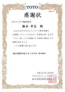 感謝状5月 橋本さん