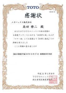 感謝状5月 高田さん(1)