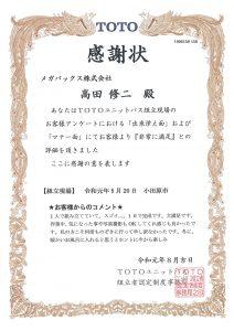 感謝状5月 高田さん(2)