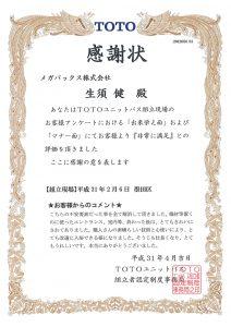 感謝状5月 生須さん