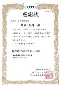 感謝状6月 片岡さん(1)