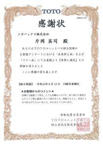 感謝状6月 片岡さん(2)