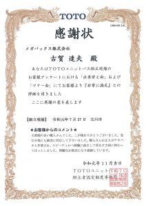 感謝状7月 古賀さん