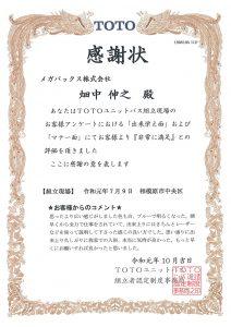 感謝状7月 畑中さん(1)