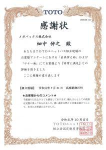 感謝状7月 畑中さん(2)