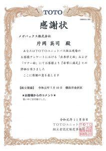 感謝状7月 片岡さん