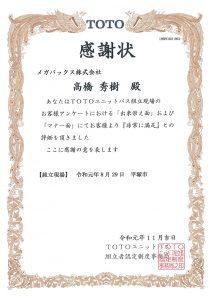 感謝状8月 高橋さん