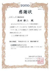 感謝状8月 高田さん